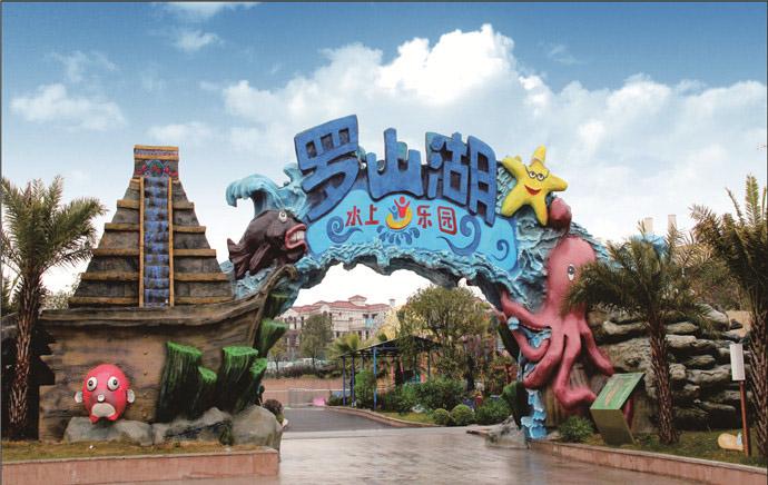 桂林罗山水上乐园